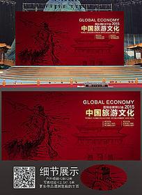 中国旅游文化展板背景 PSD