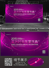 紫色年度庆典展板背景设计 PSD