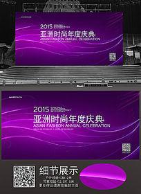 紫色曲线会议展板背景模板