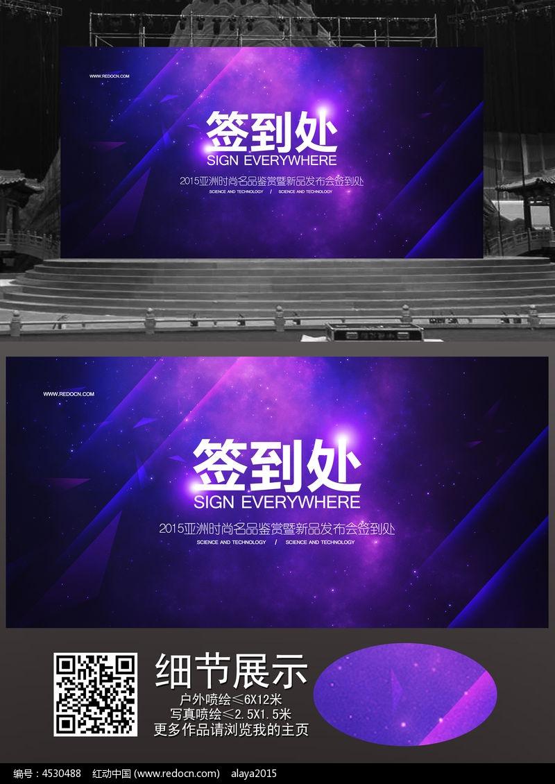 紫色时尚签到处展板背景图片