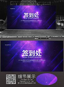 紫色时尚签到处展板背景 PSD