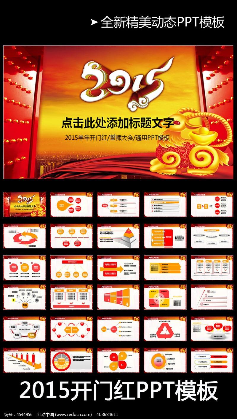 2015新年春节羊年开门红年会PPT模板素材下载 编号4544956 红动网