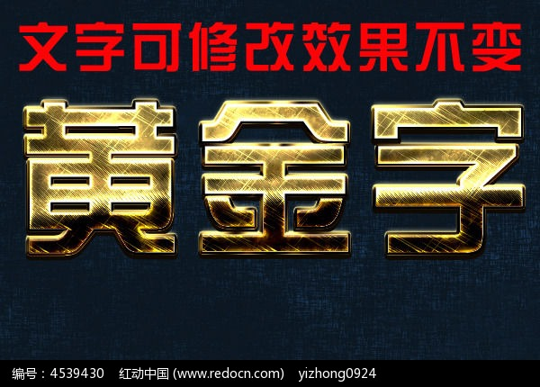 3D字体艺术社团ps样式_黄金设计/图片字字体英文设计立体海报设计图片
