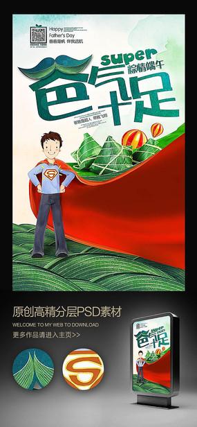 爸气十足父亲节端午节促销海报设计 PSD