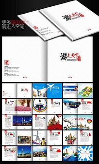 国外旅游宣传画册设计