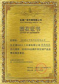 金属质感授权证书设计