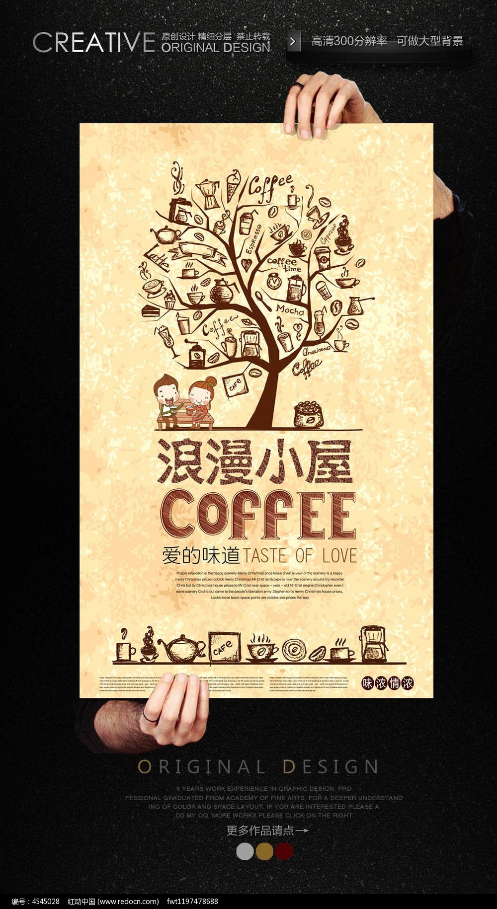 咖啡厅手绘宣传海报设计