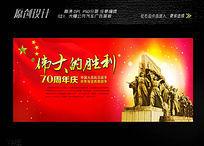 10款 抗战胜利70周年展板设计psd素材下载