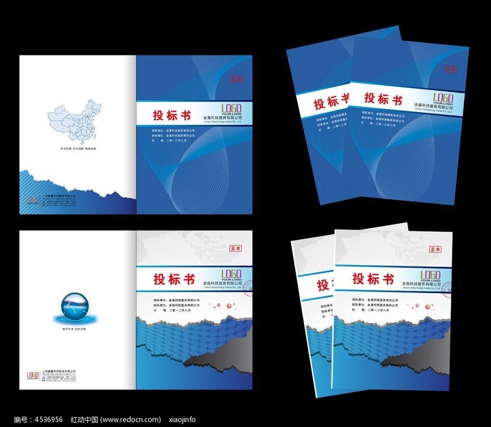 蓝色大气投标书封面模板