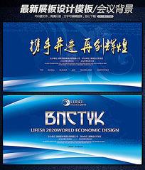 蓝色科技会议展板背景设计