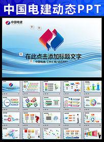 蓝色中国电建ppt动态模板