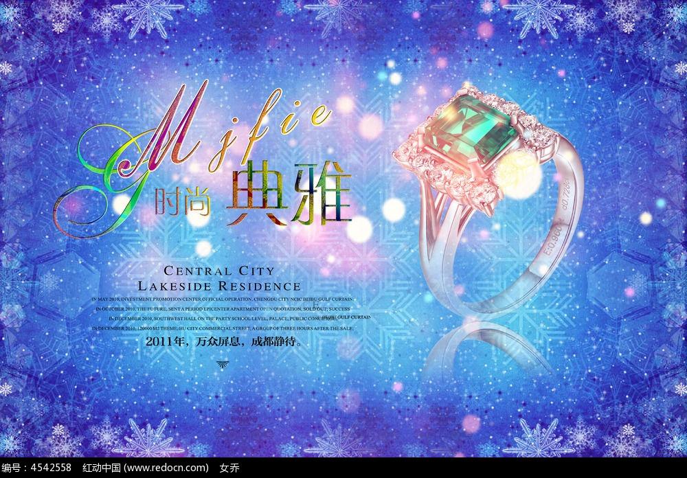戒指珠宝蓝色海报设计_海报设计/宣传单/广告设计研究生研究方向图片
