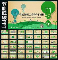 绿色低碳节能环保工作计划PPT