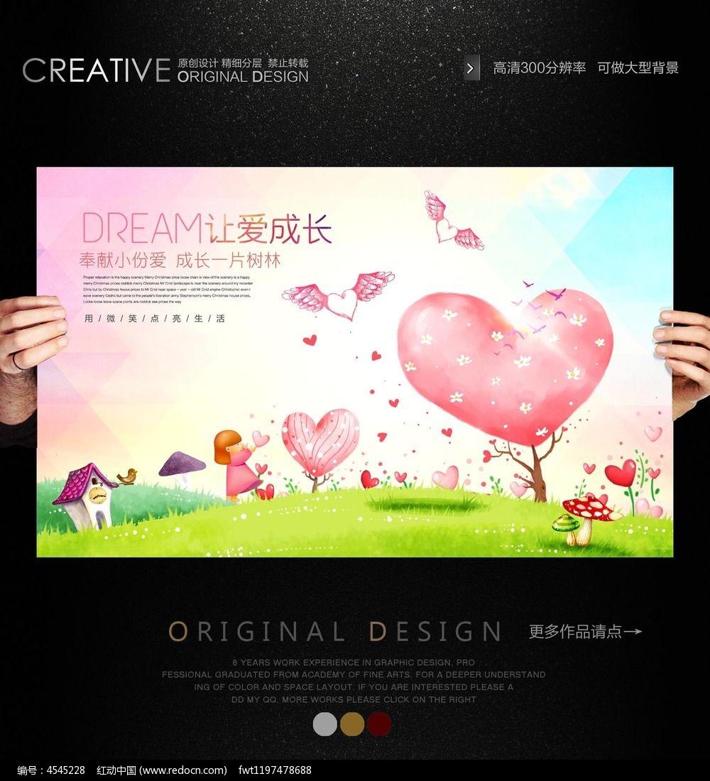 标签:公益海报 爱心活动 爱心捐助 关爱生命 自闭症儿童 捐款 奉献爱图片