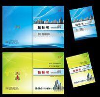 商务投标书封面模板