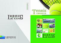 网球俱乐部画册封面封底
