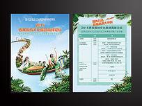 文化旅游高峰论坛活动流程单