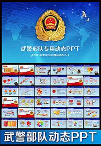 武装警察部队PPT