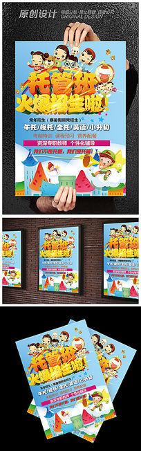 小学托管班暑假招生宣传单小学北仑宁波小港图片