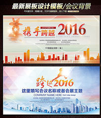 携手跨越2016商务展板背景模板