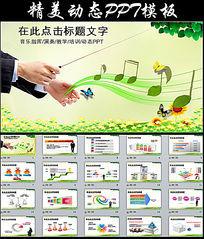 音乐演奏声乐教学培训指挥艺术PPT模板