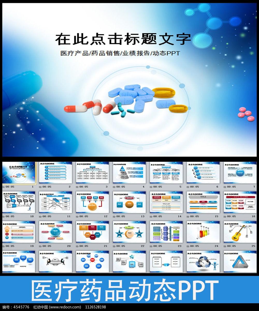 医药代表销售业绩报告ppt模板