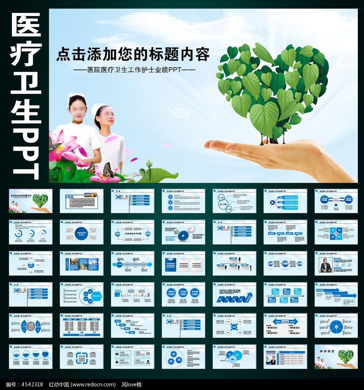 标签:医院PPT 卫生工作PPT模板 PPT背景 PPT图表 PPT素材 动态
