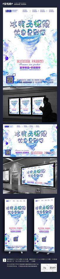 冰爽无极限创意促销海报设计