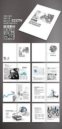 大气科技类画册设计