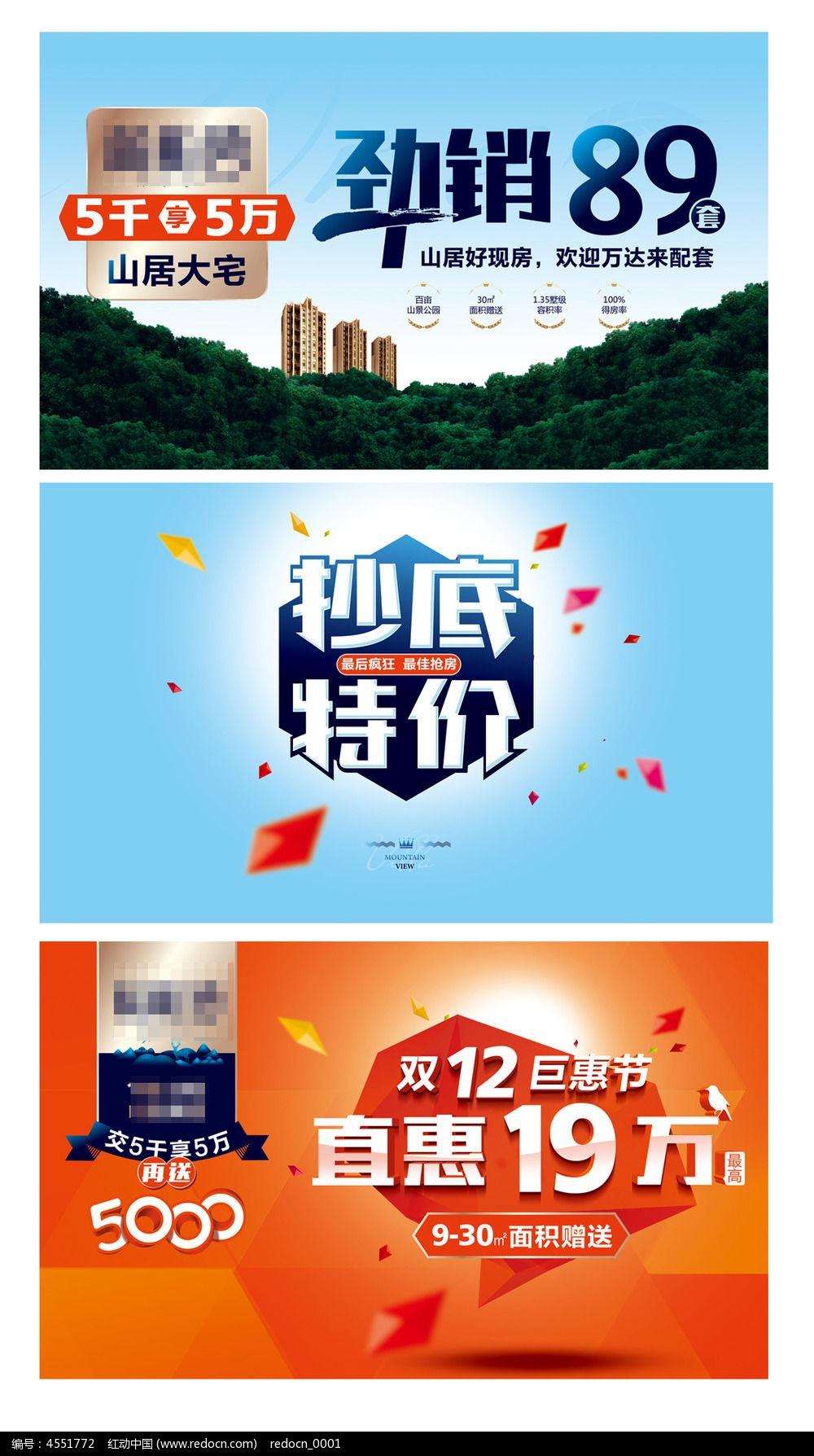 房地产促销海报设计图片