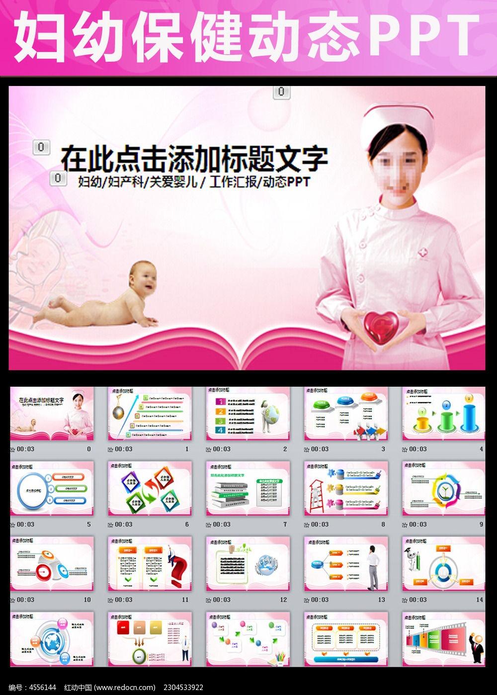妇产科关爱婴儿动态PPT模板pptx素材下载 编号4556144 红动网