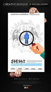 国外创意招聘会海报模板