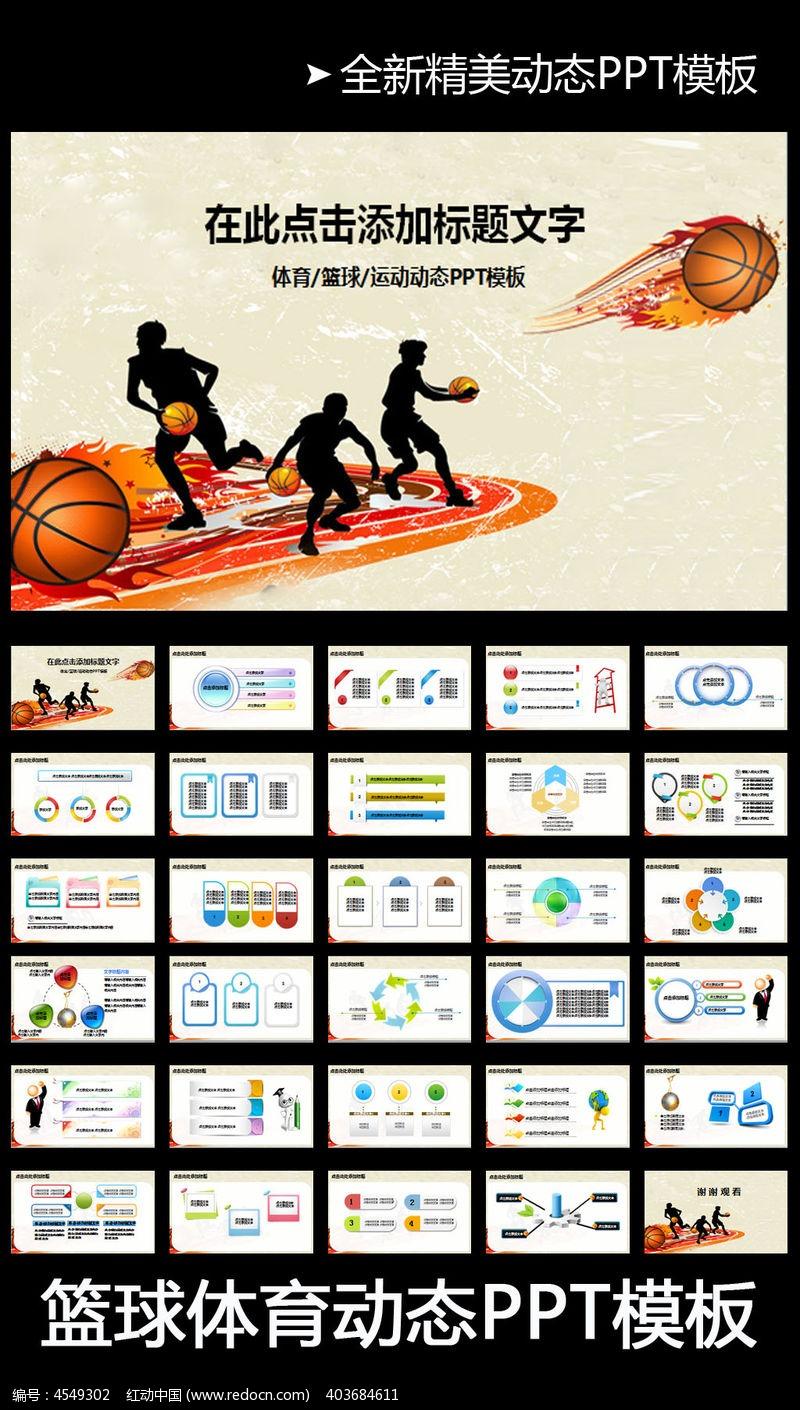 教案教学课件PPT年级五下册篮球第六课模板v教案图片