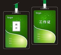 绿色工作证设计模版
