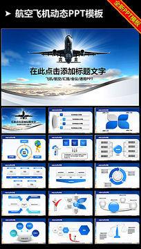 南方航空公司PPT模板