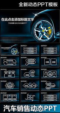 汽车生产销售PPT