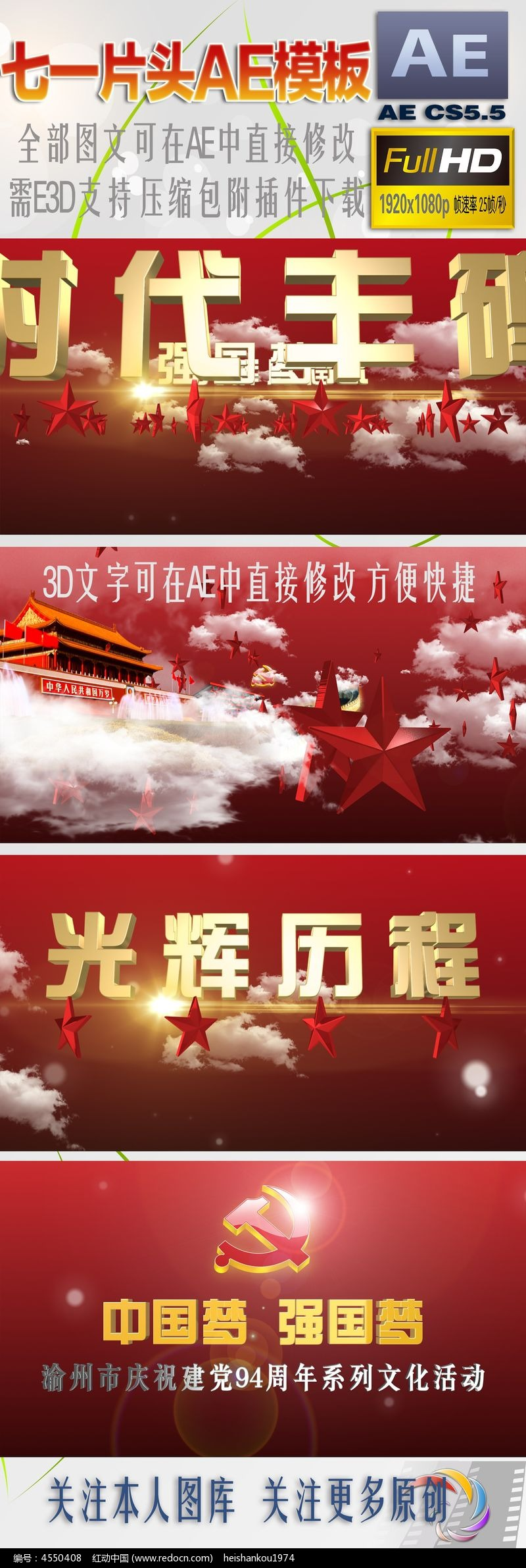 庆祝建党94周年晚会开场视频AE源文件下载图片