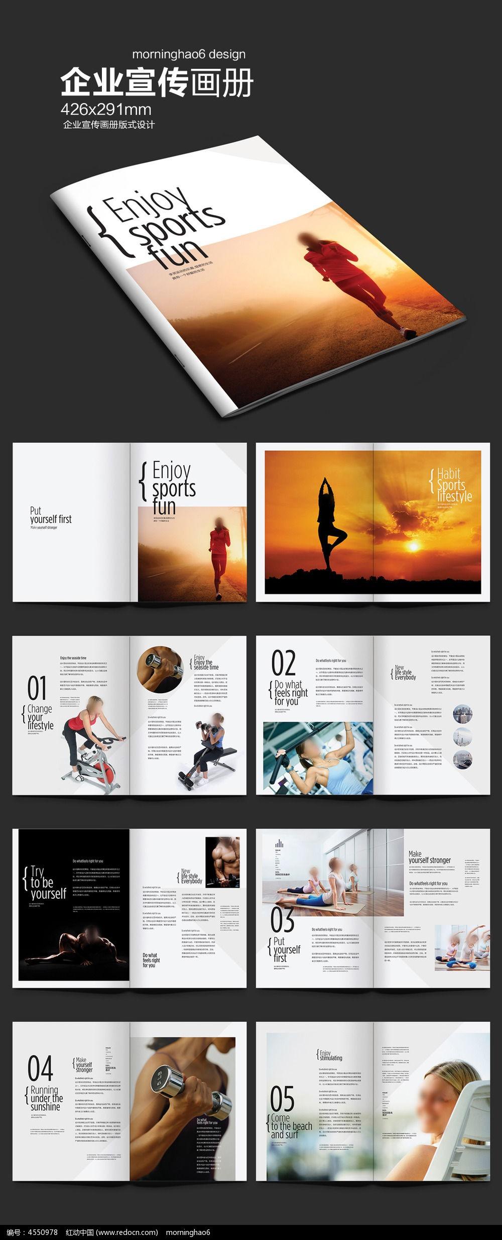 画册设计/书籍/菜谱 企业画册 宣传画册 时尚健身画册版式设计  请您图片