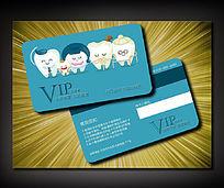 时尚简约牙医VIP卡模板