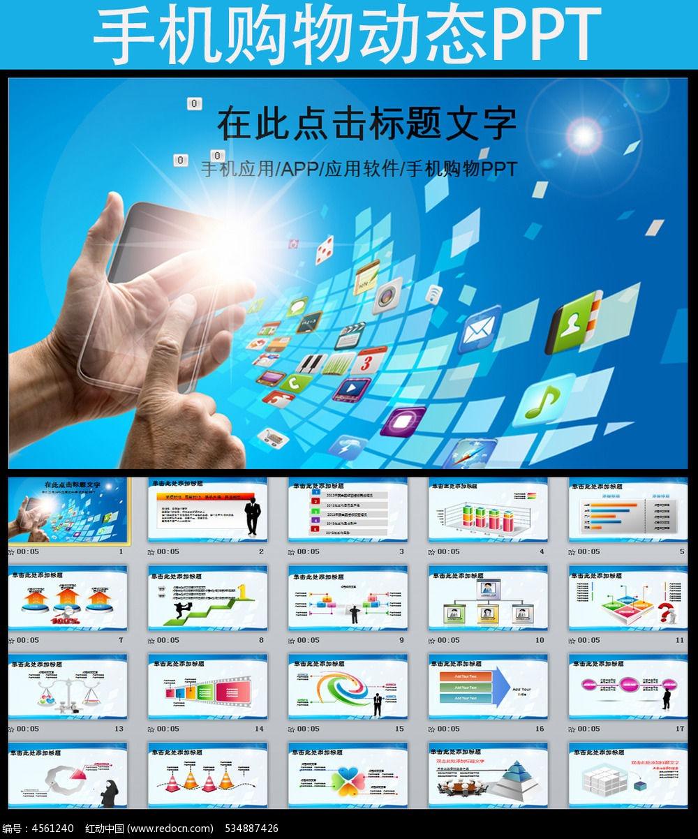 手机app电子商务ppt模板