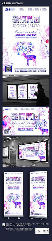 水墨夏日新品创意海报设计