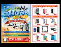 暑期欢乐购手机促销DM宣传单