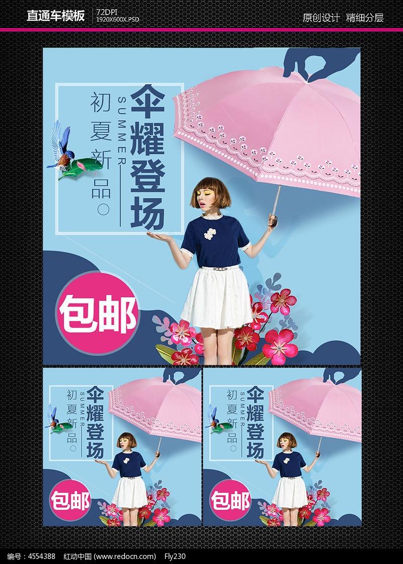 淘宝天猫雨伞直通车广告图片
