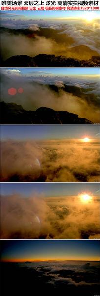 唯美云层之上炫光实拍视频素材