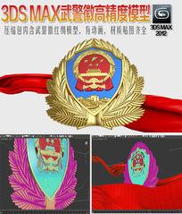 武警警徽3d模型下载