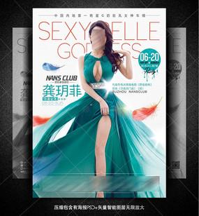 演出嘉宾龚玥菲酒吧活动海报设计