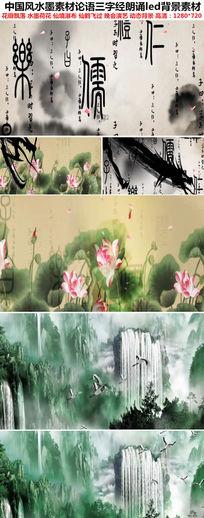 中国风论语三字经朗诵led背景视频