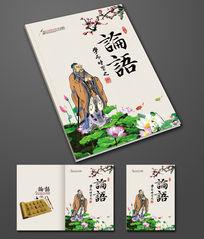 中国风论语书籍封面设计