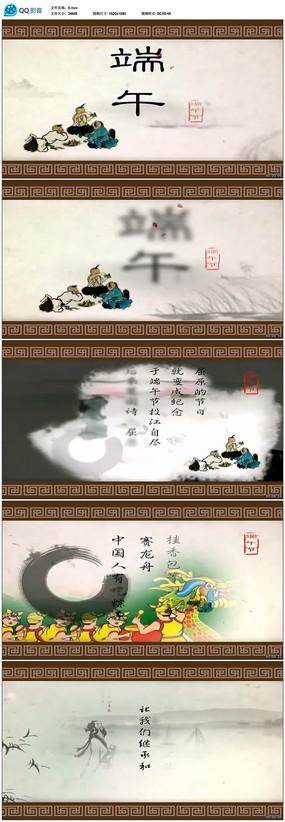 中国风水墨端午节视频片头