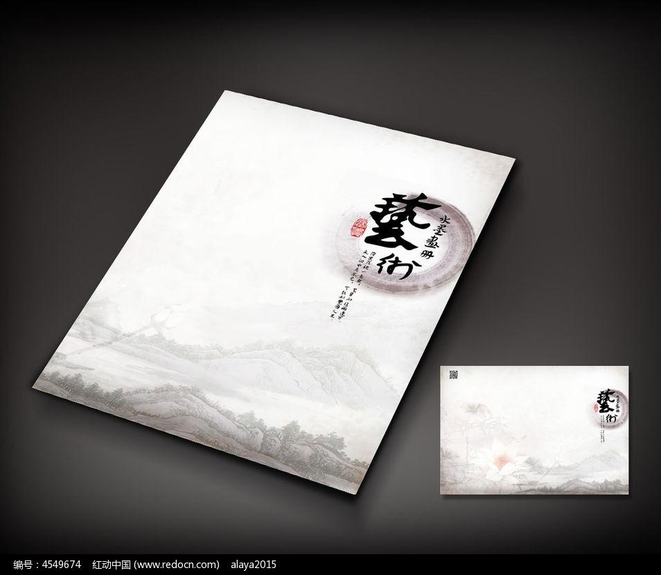 中国风水墨艺术封面设计图片